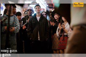 รีวิวซีรี่ย์เกาหลี Netflix Itaewon Class สู้ชนหัวชนฝา ชั้นเชิงธุรกิจและความแค้น !