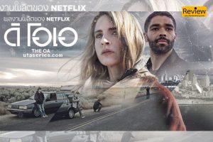 รีวิวซี่รี่ย์ Netflix ::The OA ตายเพื่อเกิด