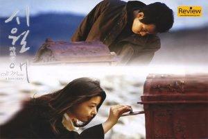 รีวิวหนัง IL Mare (2000) ลิขิตรักข้ามเวลา