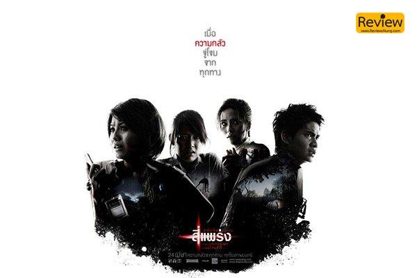 รีวิวหนัง 4 แพร่ง รีวิวหนัง รีวิวหนังสยองขวัญ Netflix 4แพร่ง