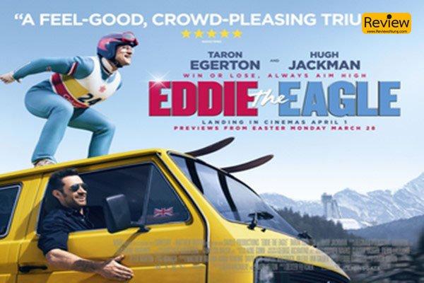 Eddie the Eagle ความพยายามไม่เคยทำร้ายคนที่ทำตามความฝัน