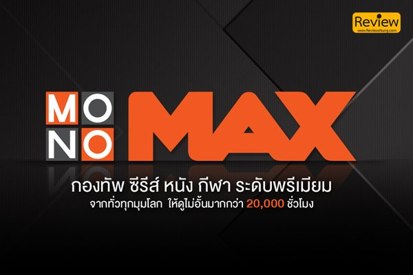 2 ซีรีส์ความรักตราตรึงใจ จาก Mono Max รีวิวหนัง ซีรีส์จีน MonoMax