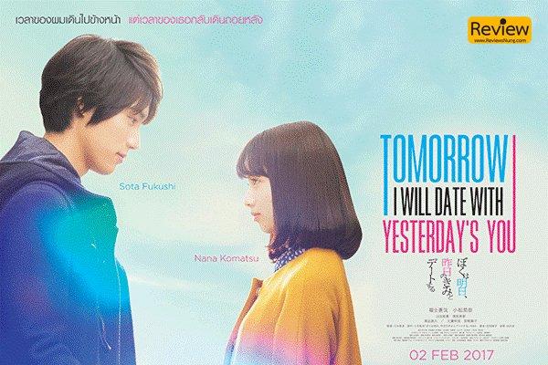 รีวิวหนังรักเรื่อง Tomorrow I Will Date With Yesterday's You รีวิวหนัง รีวิวหนังรัก พรุ่งนี้ผมจะเดตกับเธอคนเมื่อวาน