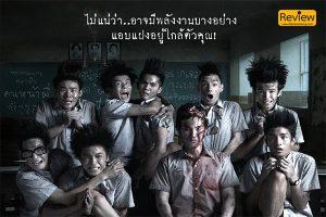รีวิวหนังมอ 6/5 ปากหมา ท้าผี (2013)