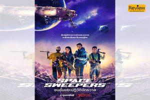 ตะลุยอวกาศกับสุดยอดภาพยนตร์แห่งเกาหลี ชนชั้นขยะปฏิวัติจักรวาล Space Sweepers