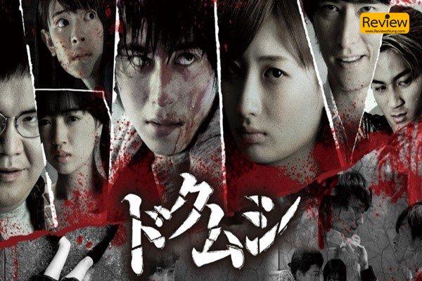 Dokumushi ภาพยนตร์ไลฟ์แอ็คชั่นที่ดัดแปลงมาจากมังงะ