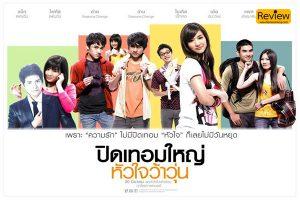 ปิดเทอมใหญ่ หัวใจว้าวุ่น อีกหนังไทยความรักวัยรุ่นที่มีคุณภาพ