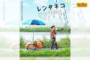 ชวนคุณมาอบอุ่นหัวใจไปกับ Rentaneko (2012) แมวเช่าอลเวง