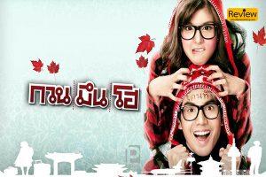 รีวิวภาพยนตร์เรื่อง กวน มึน โฮ รีวิวหนัง รีวิวหนังรัก GTH กวนมึนโฮ