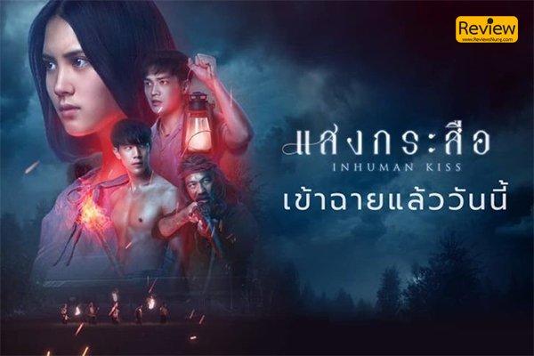 รีวิวหนังเรื่อง แสงกระสือ รีวิวหนัง รีวิวหนังไทย รีวิวหนังผี แสงกระสือ