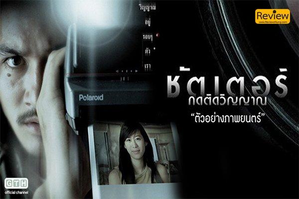 3 หนังผีไทย ยุคเก่าเล่าใหม่ หลอนไม่เเพ้ชาติใด