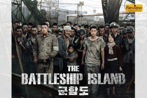รีวิวภาพยนตร์เรื่อง Battleship Island