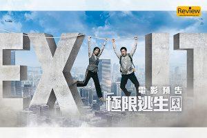 รีวิวภาพยนตร์เรื่อง EXIT ฝ่าหมอกพิษ ภารกิจรัก