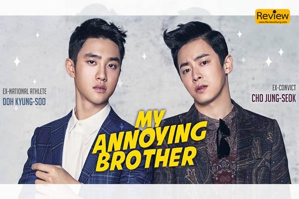 รีวิวภาพยนตร์เรื่อง My Annoying Brother (2016) คุณพี่ชายสุดที่รัก