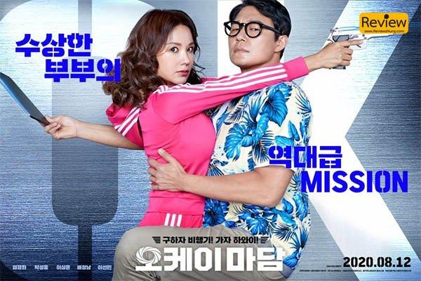 รีวิวภาพยนตร์เรื่อง Okay! Madam (2020) อลเวงฮาวายกับสายลับกลางเวหา รีวิวหนัง รีวิวหนังไทย รีวิวซีรี่ย์ Okay!Madam