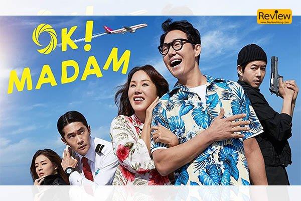 รีวิวภาพยนตร์เรื่อง Okay! Madam (2020) อลเวงฮาวายกับสายลับกลางเวหา