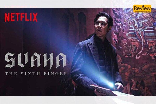 รีวิวภาพยนตร์ใน Netflix เรื่อง Svaha: The Sixth Finger (2019)