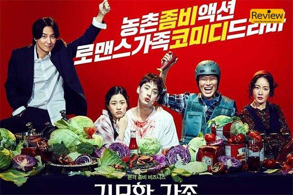 รีวิวภาพยนตร์เรื่อง The Odd Family : Zombie On Sale (2019) ครอบครัวสุดเพี้ยน เกรียนสู้ซอมบี้ รีวิวหนัง รีวิวหนังไทย รีวิวซีรี่ย์ TheOddFamilyZombieOnSale