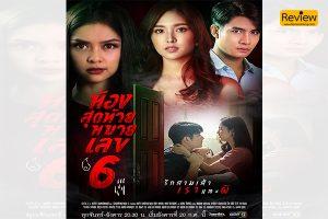สุดสยองปนฮาไปกับห้องสุดท้ายหมายเลข 6 รีวิวหนัง รีวิวหนังไทย รีวิวซีรี่ย์ ห้องสุดท้ายหมายเลข6